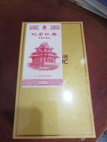 2020【故宫日历】限量典藏版 、全新塑封  C20205964