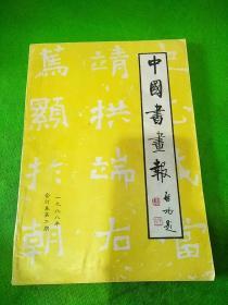 中国书画报 合订本 1988/2