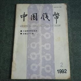 中国钱币  战国布币地名考三则   燕国布币考  广东龙洋样钱释析