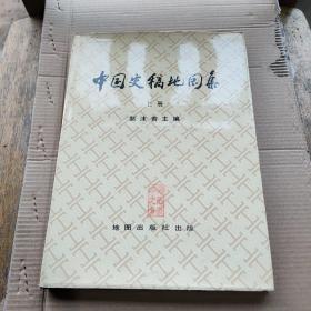 中国史稿地图集 上册 精装