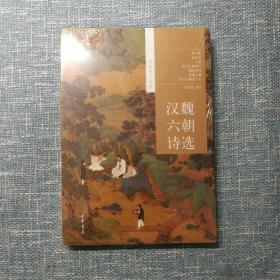 汉魏六朝诗选