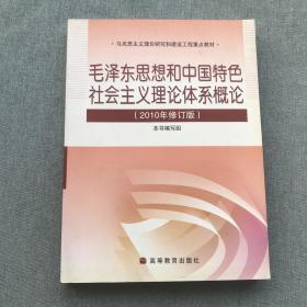 毛泽东思想和中国特色社会主义理论体系概论(2010修··订版)