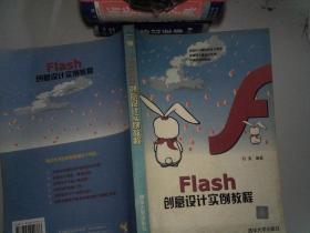 Flash创意设计实例教程