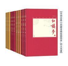 中国古典小说藏本精装插图本:四大名著(套装12册)