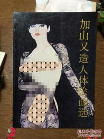 加山又造人体绘画选