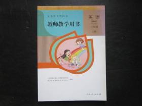 人教版小学英语教师教学用书三年级上册【三年级起点,无光盘】