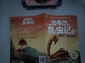 蝎子:荒野上的毒王(彩绘美图版)/法布尔昆虫记绘本