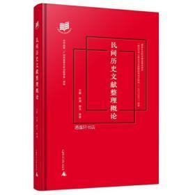 民间历史文献整理概论1册正版精装