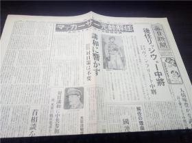 マツ力ーサ―解任 昭和26年(1951年)4月12日 每日新闻  新闻复刻版昭和史 研秀出版