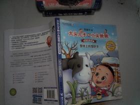 大头儿子和小头爸爸·原著经典故事:雪地上的雪奶牛