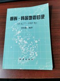 朝鲜·韩国地震目录:公元27~1985年