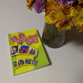 2012年一番日本语菁华·娱乐类:经典动漫歌曲传唱