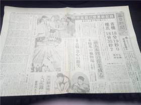 古桥、全米水上で活跃 昭和24年(1949年)8月18日 每日新闻  新闻复刻版昭和史