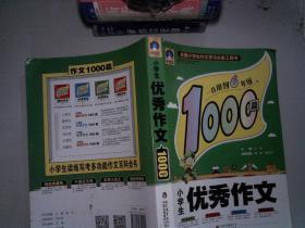 小学生优秀作文1000篇·