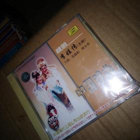 李娃传  越剧电视剧VCD