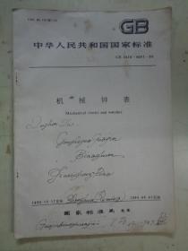 中华人民共和国国家标准GB4028~4051—83:机械钟表