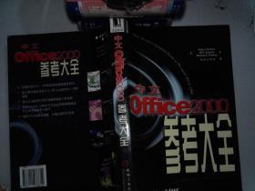 中文Office 2000参考大全