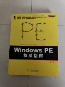 Windows PE权威指南:剖析Windows PE文件格式的原理及编程技术