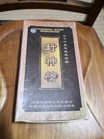 老版神话电视剧连续剧封神榜 VCD 36碟,傅艺伟 等  主演