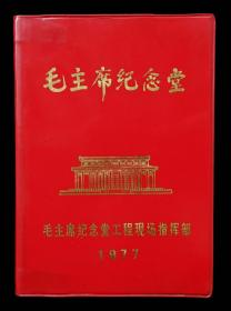 毛主席纪念堂工程纪念册1(95品)