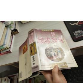 【欢迎下单!】二刻拍案惊奇[明]凌·初  著北方文艺出版社978753