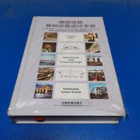 德国铁路基础设施设计手册