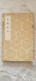 民国二十六年(1937年)商务印书馆出版发行,一版一印,32开本,《见闻纪训》一册全,品佳