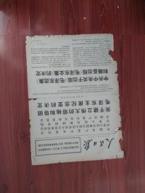 人民日报:1976年10月9日(1.2版)周边有点破裂,多处缺肉,2处缺字,一折痕,折痕处有点破裂,上下有点圆角。一处钢笔字,见图