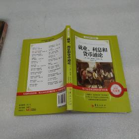 西方经济学圣经译丛:就业、利息和货币通论(超值白金版)