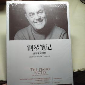 钢琴笔记:钢琴家的世界