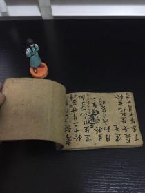 民国民间纸本一册,人丁谱录,多空白面