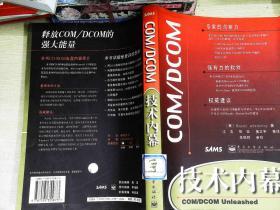 COM/DCOM技术内幕