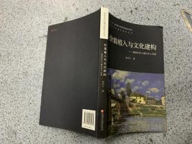 价值植入与文化建构:慢城特色小镇的本土实践/特色文化城市研究丛书