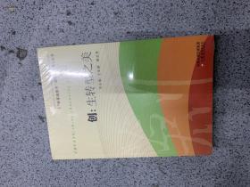 新基础教育成型性研究丛书(共3册)
