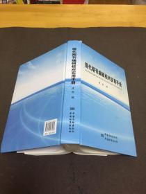 现代期刊编辑校对实用手册  [书封面上背角边有一点压损 书在九五品上 以图为准]