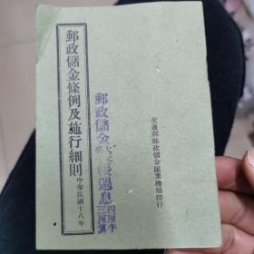 民国邮政储金条例及施行细则