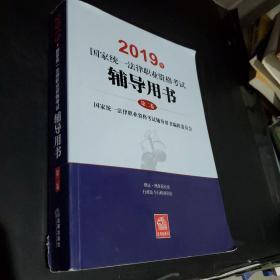 2019国家统一法律职业资格考试辅导用书第二卷