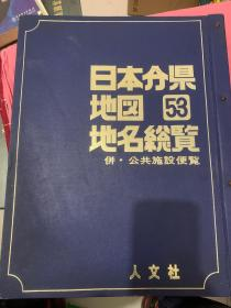 日本分县地图地名总览53 附公共设施便览
