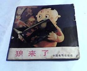 电影连环画册 48开45页 狼来了 1985年8月第1版 1985年8月北京第1次印刷 有水渍痕迹 上海美术电影制片厂摄制【见图下单】