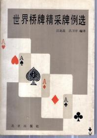世界桥牌精彩牌例选
