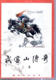 武当山传奇.第一卷.上、下集.2册合售