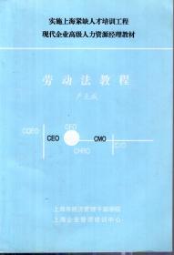 实施上海紧缺人才培训工程现代企业高级人力资源经理教材.劳动法教程