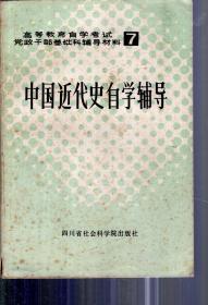高等教育自学考试党政干部基础科辅导材料7.中国近代史自学辅导