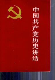 中国共产党历史讲话