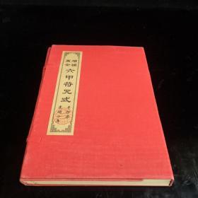 收藏手抄本线装书医书古书六甲符咒式一套4本老书旧
