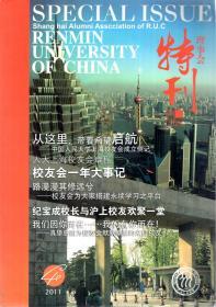 中国人民大学上海校友会会刊.理事会特刊.2014