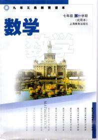 九年义务教育课本.数学.七年级第一学期(试用本)
