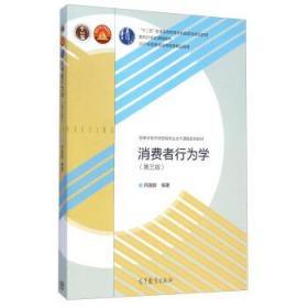 消费者行为学第三版符国群 高等教育出版社