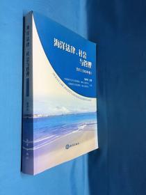 海洋法律、社会与管理