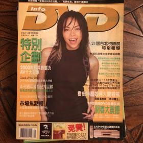 DVDinfo视听杂志2001.01(总14期)